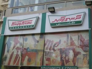 Krispy Kreme in Beruit!
